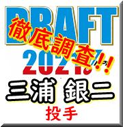 三浦銀二読み方